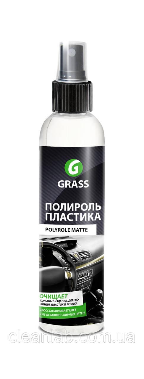 Полироль-очиститель пластика Grass  «Polyrole Matte» матовый блеск  250 мл.