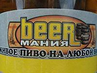 «Beer манія» розширює систему виклику офіціанта RECS