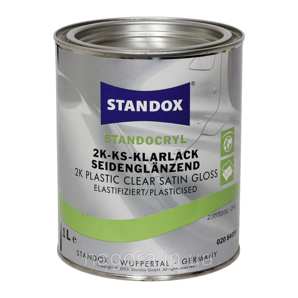 STANDOX 2К KS-Klarlack Seidenglanzend прозорий лак з шовковистим блиском, для пластмасових поверхонь