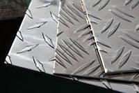 Лист алюминиевый рифленый, дюралюминий, дюраль, оптовая цена. Доставка по Украине.