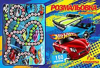 Раскраска с наклейками + Игра-бродилка. (100наклеек) А4: Hot Wheels (Хот вилс), 253019