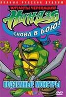DVD-мультфильм Черепашки Ниндзя. Снова в бою. Подземные монстры (США)