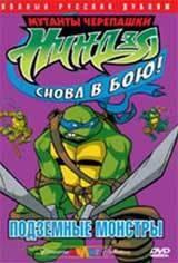 DVD-мультфільм Черепашки Ніндзя. Знову в бою. Підземні монстри (США)