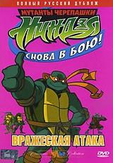 DVD-мультфильм Мутанты черепашки ниндзя. Снова в бою! Вражеская атака (США)