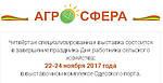 Выставка «АГРО-СФЕРА». г. Одесса. 22-24 ноября 2017 г