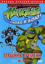 DVD-мультфільм Мутанти черепашки ніндзя. Знову в бою! Машина часу (США)
