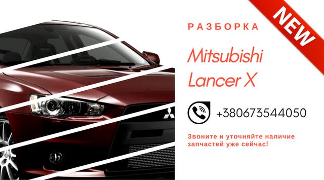Запчасти для Mitsubishi Lancer
