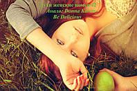 Духи женские номер 42–аналог Donna Karan–Be Delicious-23мл, фото 1