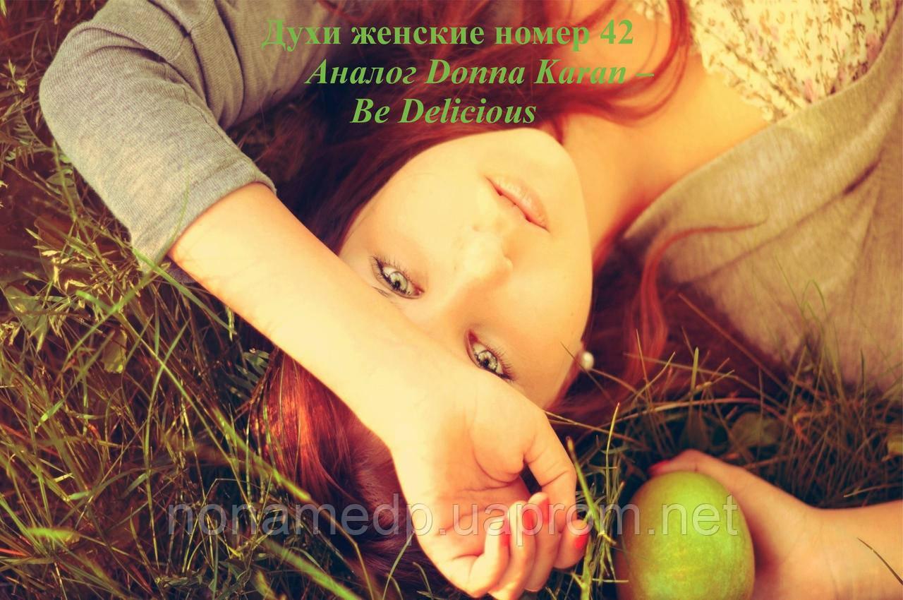 ЛЮКС Копии. Стойкость до 12 ч!!! Франция.Духи женские номер 42–аналог Donna Karan–Be Delicious-23мл, фото 1