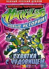 DVD-мультфільм Мутанти черепашки ніндзя. Нові історії! Сутичка з чудовиськом (США)