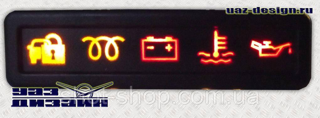 Блок контрольных ламп (к-кт 2шт) УАЗ 469.31519