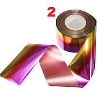 Фольга для литья цветная 02