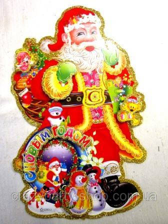 Баннер двусторонний Дед Мороз 30 см