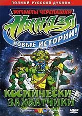 DVD-мультфільм Мутанти черепашки ніндзя. Нові історії! Космічні загарбники (США)
