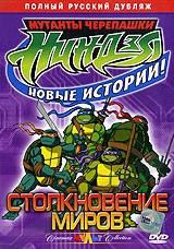 DVD-мультфільм Мутанти черепашки ніндзя. Нові історії! Зіткнення світів (США)
