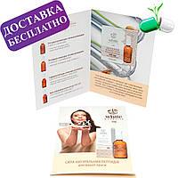 Пробник-открытка пептидного ночного крема «Активная регенерация» серии «Проросшие зерна» White Mandarin 2 мл