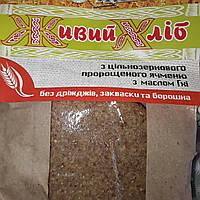 Органический бездрожжевой хлеб из цельнозернового пророщенного ячменя с маслом Гхи, 130 г