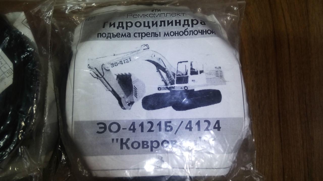 """Ремкомплект гидроцилиндра подъема стрелы ЭО 4121Б/4124 """"Ковровец"""""""
