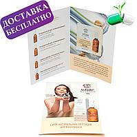 Пробник-открытка пептидного дневного крема «Активная регенерация» anti-age White Mandarin 2 мл