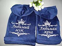 Парные махровые халаты «Любимые супруги»