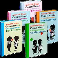 Саша и Маша (суперкомплект из 5 книг). Рассказы для детей (с иллюстр. ). Шмидт А. Захаров