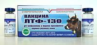 Вакцина ЛТФ-130 флакон 10 доз для КРС