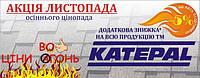 З 13 по 30 листопада буде проводитися акція «Осінній цінопад»  -   мінус 5% на всю продукцію ТМ Катепал!