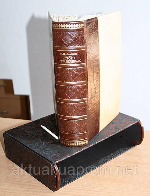Книга в подарочном оформлении  Н. П. Ламбин История Петра Великаго