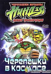 DVD-мультфільм Мутанти черепашки ніндзя. Нові історії! Черепашки в космосі (США)