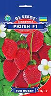 Семена  земляники садовой Рюген F1 (ремонтантная), 0,1 г, GL SEEDS, Украина