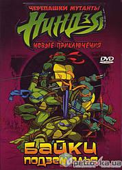 DVD-мультфільм Мутанти черепашки ніндзя. Нові історії! Байки підземелля (США)