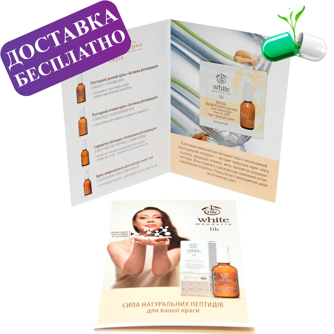 Пробник-листівка крему-микроэмульсии для контуру очей і губ серії «Пророслі зерна» White Mandarin 1.5 мл