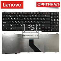 Клавиатура для ноутбука LENOVO G555-M34G, B550, B550-4A, B550-4L, B550-6A, B550-31L, B550-45L