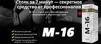 М-16 спрей для эрекции