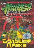DVD-мультфільм Мутанти черепашки ніндзя. Нові історії! Велика бійка (США)