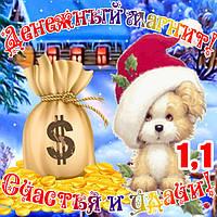 Магнит Собака символ 2018 новогодние подарки сувениры с пожеланиями 6,5х6,5см