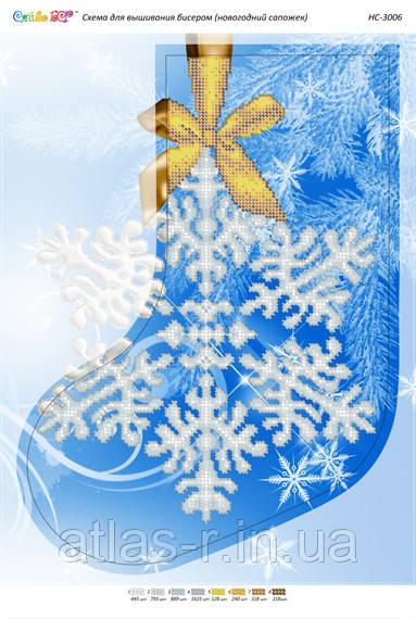 Новогодний сапожок для частичной вышивки бисером
