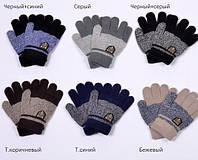 Перчатки зимние (мал) Меланж (4-6, 6-9 лет)