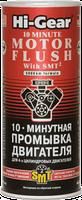 Хай гир HG2217 10-минутная промывка двигателя c SMT² 444мл