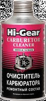 HG3206 Очисник карбюратора