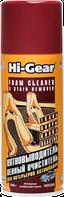 HG5200 Очиститель обивки, пятновыводитель Hi-Gear