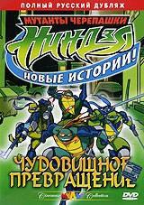 DVD-мультфільм Мутанти черепашки ніндзя. Нові історії! Перетворення в чудовисько (США)