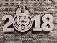 Новогоднее украшение 2018, символ года Собака