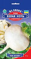 Семена репы Белая ночь, среднеспелый, 1 г, GL SEEDS, Украина