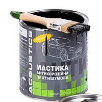 Мастика для авто битумно каучуковая ACOUSTICS 0.8 кг (противошумная, антикоррозионная для днища)
