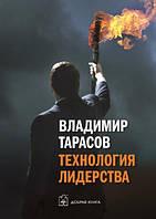 Технология лидерства. Владимир Тарасов