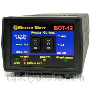 Master Watt БОТ-12