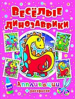 Апликации Веселые динозаврики (код 0319-1)