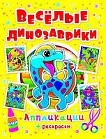 Апликации Веселые динозаврики (код 0320-7)