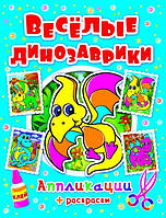 Апликации Веселые динозаврики (код 0321-4)
